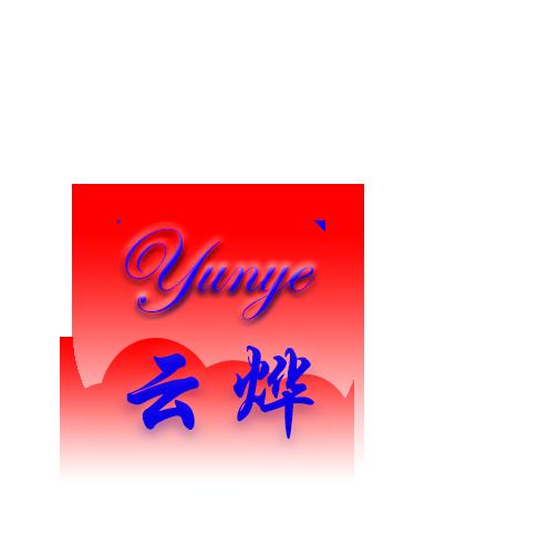深圳市云烨科技有限公司