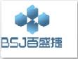 惠州市百盛捷智能科技有限公司