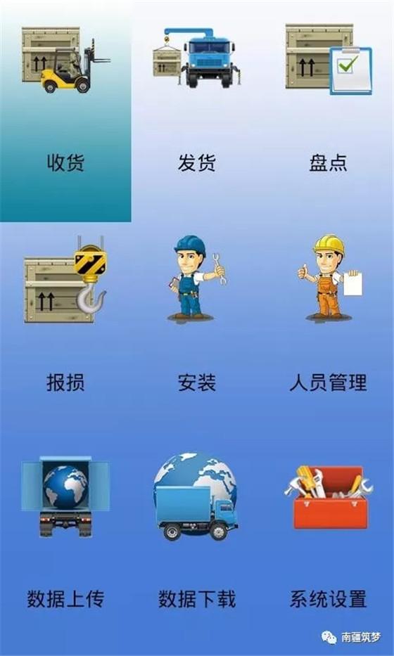 电子标签技术在机电工程现场管理中的应用