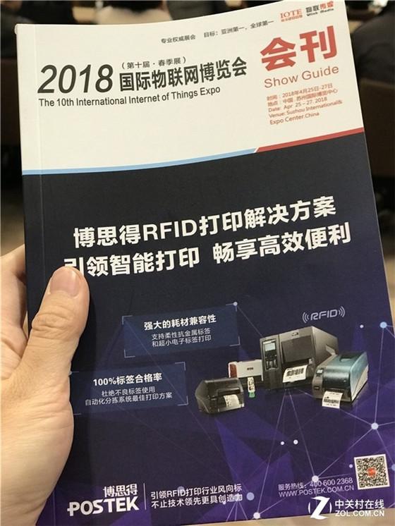 国际物联网展 博思得获RFID创新产品奖