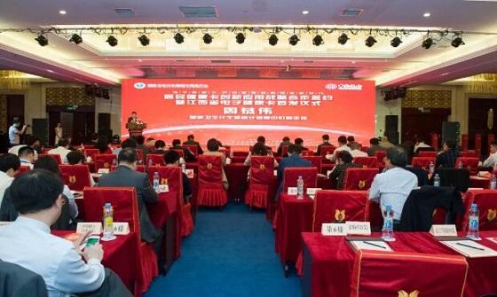 """江西省发放首张电子健康卡,可实现跨地域、跨机构""""一卡通"""""""