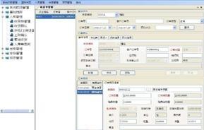 RFID面料库系统管理解决方案