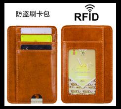 RFID防磁卡包