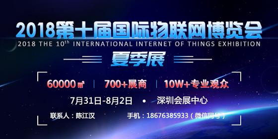 汇集10W+观众!不容错过的物联网国际盛会