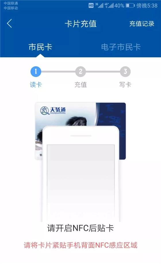 鄂尔多斯市民卡APP天骄通开通NFC充值、扫码乘车