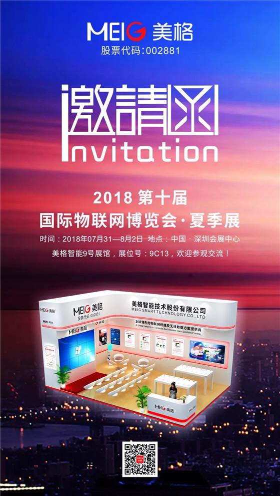 五大拳头产品齐上阵 美格智能与您相约2018第十届国际物联网博览会