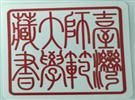 大学图书馆RFID图书标签