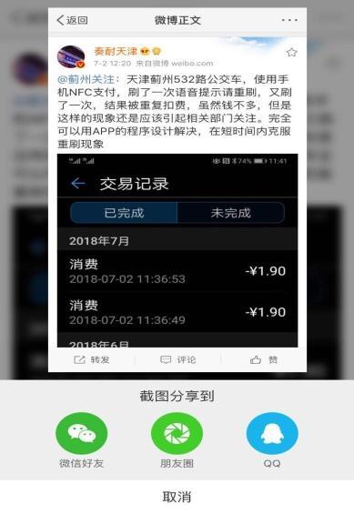 天津市民用手机NFC刷公交常被重复扣费?