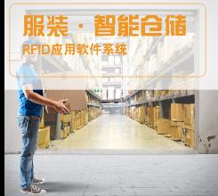 尚装智能仓储管理系统