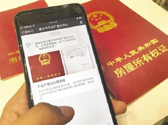 南宁不动产登记缴费实现手机支付