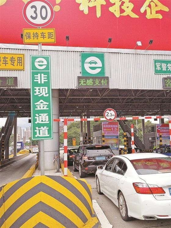 深圳高速公路无感支付扩大收费站范围