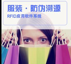 尚装RFID防伪溯源系统软件