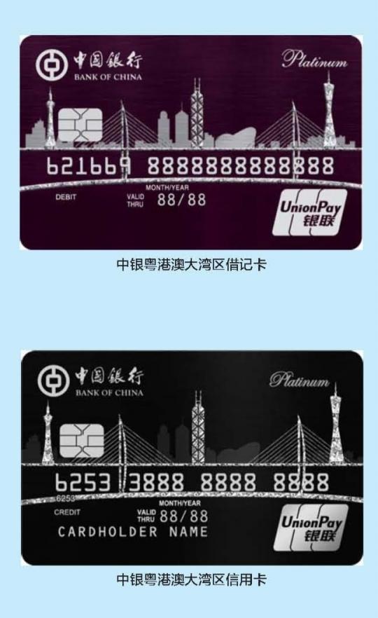 中国银行推出大湾区主题系列银行卡