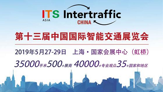 2019中国国际智能交通展览会ITS Asia