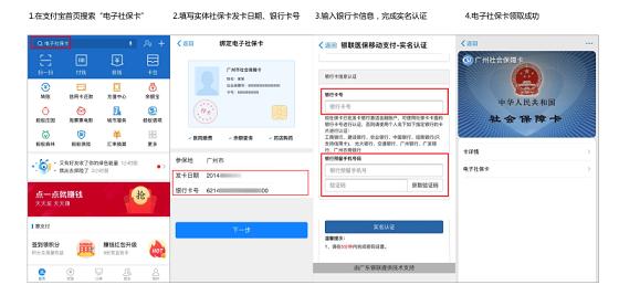 广州市医保局与支付宝联合打造的广州市医保移动支付平台正式上线