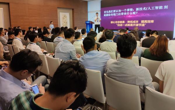 技术赋能零售!第七届中国品牌连锁发展大会--物联新零售专场落幕