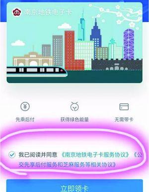南京地铁测试扫码乘地铁服务 暂不享受换乘优惠