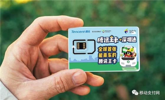 上海联通取消NFC交通卡业务,深圳联通却默默推起了2.4G