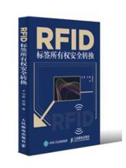 RFID标签所有权安全转换 射频识别技术 物联网