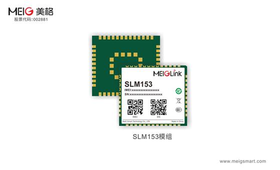 美格智能即将基于Qualcomm 9205芯片 推出新一代物联网解决方案