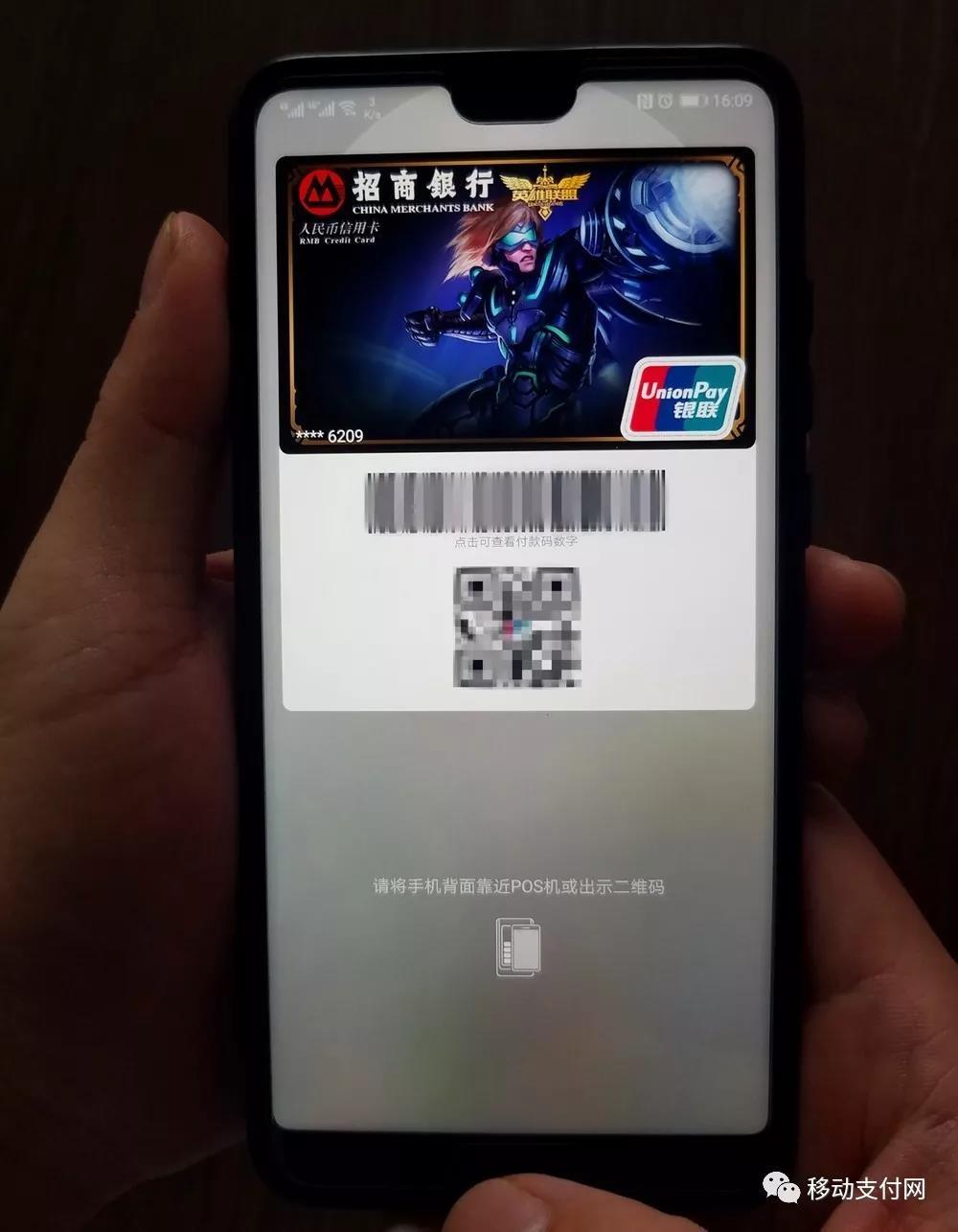 """""""装卡又装码""""的手机钱包应用能否成为下一个金融入口?"""