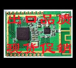 大功率ZigBeeCC2530无线模块