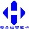 广州菱会福智能卡有限公司