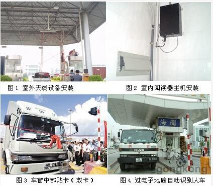 RFID车辆智能交通管理系统