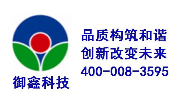 广州市御鑫电子科技有限公司