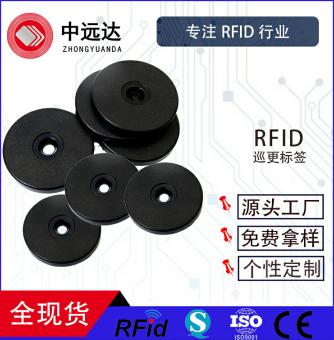 RFID智能巡更点标签