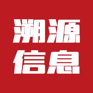 广州溯源信息技术有限公司