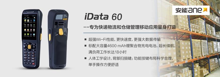 iData助力安能物流打造高效、便捷的物流信息化管理