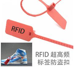RFID扎带标签