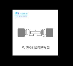 AZ-9662 RFID白标