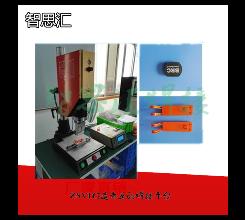 电子标签超声波焊接机