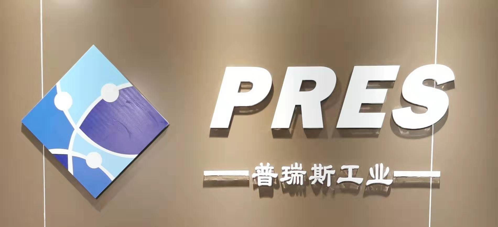 普瑞斯(深圳)工业技术有限公司