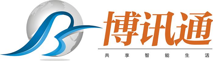 深圳市博讯通智能科技有限公司
