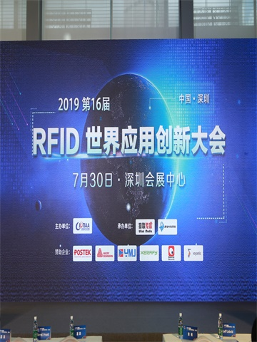 會議專題丨2019第16屆RFID世界應用創新大會