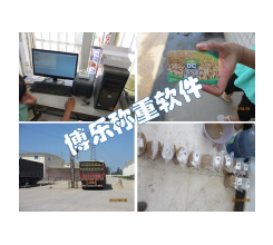 水泥行业RFID称重管理系统