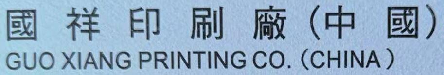 国祥印刷厂