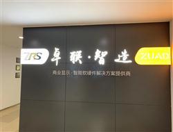 广州联展科技有限公司形象图