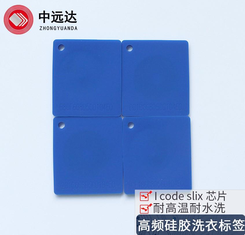 高频硅胶洗衣专用标签