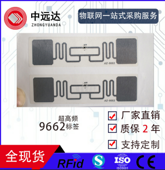 9662超高频rfid标签仓储专用