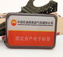 高频抗金属标签射频卡