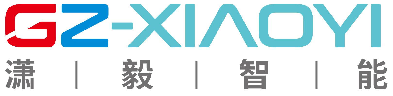 广州市潇毅智能科技有限公司