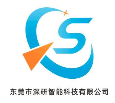 东莞市深研智能科技有限公司