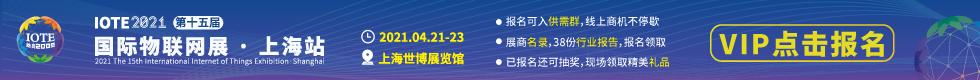 2021上海&深圳展会