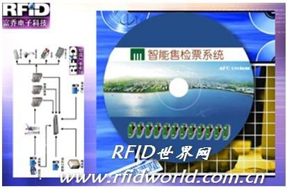 RFID芯片防伪门票经济型解决方案