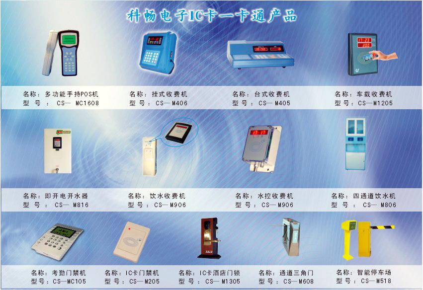 卡联科技 IC卡一卡通 IC卡考勤门禁机