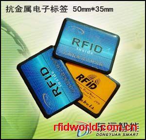 抗金属电子标签-5035